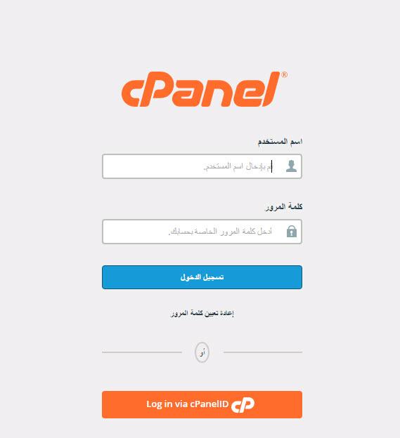 cpanel-iraqi_hosting